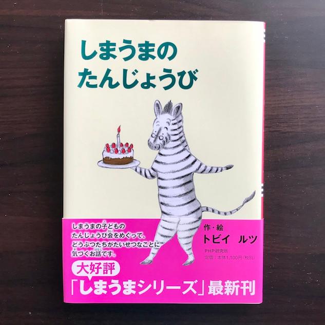 『しまうまのたんじょうび』 2012年初版 PHP研究所  しまうまの子供の誕生日会を開くために、最初はけんかをしていた仲間の動物たちが、それぞれの違いを超えて力をあわせます。  平成25年埼玉県すいしょう図書  平成24度年石川県優良図書