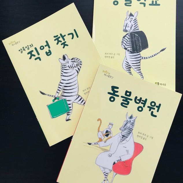 『どうぶつびょういん』『しまうまのしごとさがし』 『どうぶつがっこう』 韓国語版 韓国BOOK SCENT Co.Ltd.
