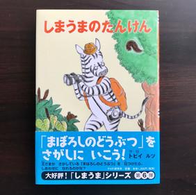 『しまうまのたんけん』2019年初版  PHP研究所  Shimauma No Tanken published 2019  by PHP Institutes.Inc.  しまうまの子供は、見つけるとしあわせになれるという動物を探す旅にでます。 「しあわせって何?」 お話を読みながら、親子で一緒に考えてみてください。