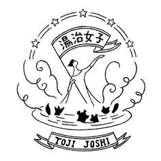 「湯治女子」Toji Joshi  温泉の伝統文化「湯治」を広める女性コミュニティのためのブランドロゴ。  The brand logo for the community of women who promote Toji - the traditional hot spring cure in Japan.