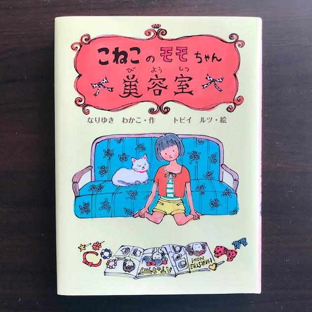 『こねこのモモちゃん美容室』 2009年 ポプラ社  人気絵本作家なりゆきわかこ先生の著作本の絵を担当。飼い主の美容師のおばあさんが営む古い美容室を手伝おうと、けなげに働く子猫のモモちゃんと小学生の女の子の感動作。