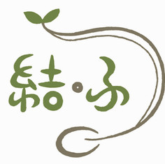 「結ふ」Yufu  大分県佐伯市にある自然食品ブランドのロゴ  The brand logo for the natural food in Saiki, Oita