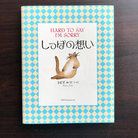 『しっぽの想い』 1999年初版(絶版) PHP研究所  言葉をもたない猫の、想いを伝えることができないもどかしさをおはなしにした、大人の絵本。