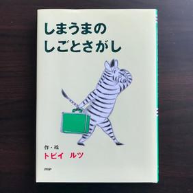 『しまうまのしごとさがし』 2009年初版 PHP研究所  Shimauma No Shigoto Sagashi published 2017  by PHP Institutes.Inc.  「ぼくにはどうしてしましまがあるの?何か役に立つのかな?」サバンナを出て、しごと探しにでかけたしまうまの子供は、自分らしさの大切さに気づきます。  第34回長野県読書感想文コンクール課題図書   平成22年度夏休みの本「緑陰図書」(全国学校図書館協議会選定)  平成22年度の埼玉県推奨図書