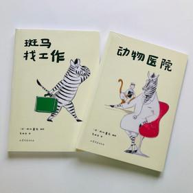 『どうぶつびょういん』『しまうまのしごとさがし』中国語(簡体語)版  上海 山東文藝出版社