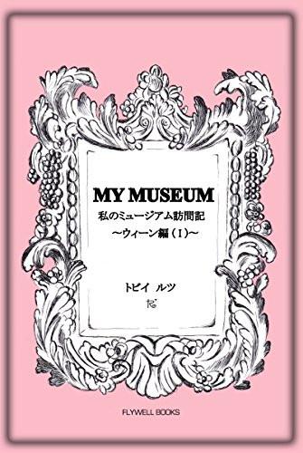 『MY MUSEUM 私のミュージアム訪問記』ウィーン編(I)   Kindle版 FLYWELL BOOKS  中央ヨーロッパにあるオーストリアの首都ウィーンの多彩な美術館、博物館の訪問時に体験したエピソード、お気に入りの作品について気ままに綴ったエッセイ。