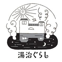 「湯治ぐらし」 Toji Gurashi  温泉地・別府にある湯治シェアハウスのためのブランドロゴ。  The logo for the shared house for the Toji community in a hot spring town, Beppu.