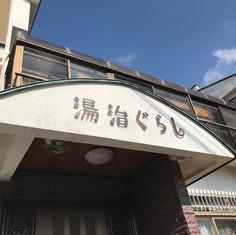 「湯治ぐらし」 Toji Grashi  別府にあるシェアハウスの玄関の看板文字。  The design of the letters at the entrance of a shared house in Beppu, Oita.