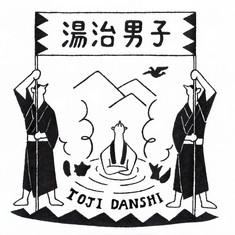 「湯治男子」 Toji Danshi  温泉の伝統文化「湯治」を広める男性コミュニティのためのブランドロゴ。  The brand logo for the community of men who promote Toji - the traditional hot spring cure in Japan.