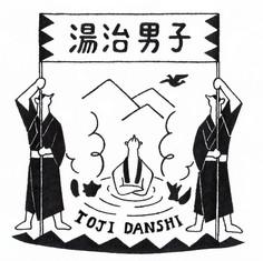 「湯治男子」  温泉の伝統文化「湯治」を広める男性だけの全国的活動コミュニティのためのブランドロゴ。