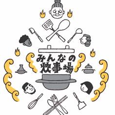「みんなの炊事場」 Our Kitchen   地域と海外の人をつなぐ食のプロジェクトのブランドロゴ。  The logo for the cultural project on food, working as a bridge for local Japanese habitants and people from overseas.