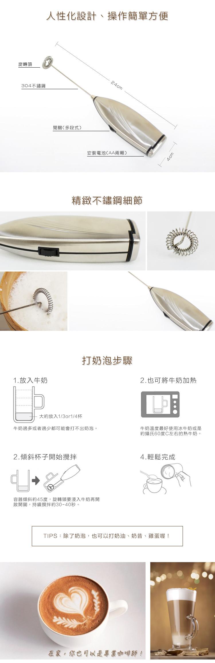 【咖啡交響樂】不鏽鋼多段式電動奶泡器/奶泡機 圖示介紹3