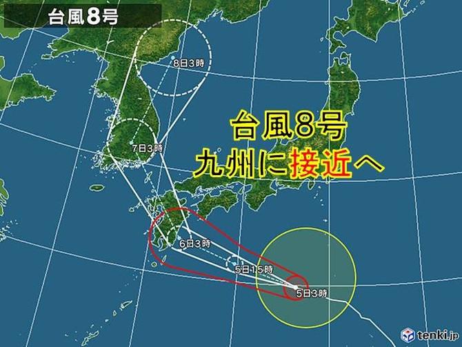 台風8号にご注意ください