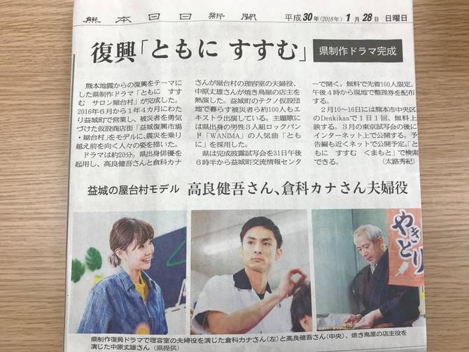 熊本地震からの復興をテーマにしたドラマがあります!