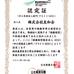健康経営優良法人 中小企業法人部門ブライト500に認定されました!