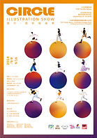 142 x 205-CIRCLE 圆行·国际插画季 POSTER-Final-海