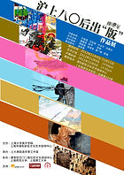 沪上八零后出版——作品展 展览海报.jpg