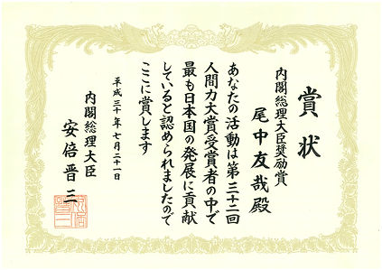 人間力大賞グランプリ賞状-20190516161635-0001.jpg