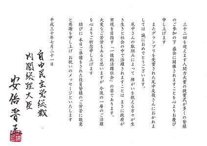 安倍首相からの手紙.jpg