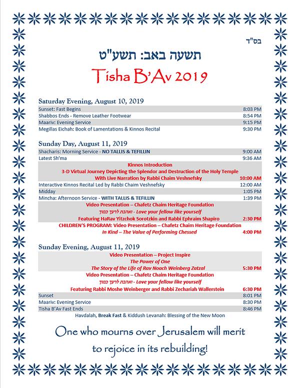 Tisha B'Av 2019.png