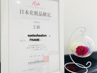 日本化粧品検定2級合格しました。