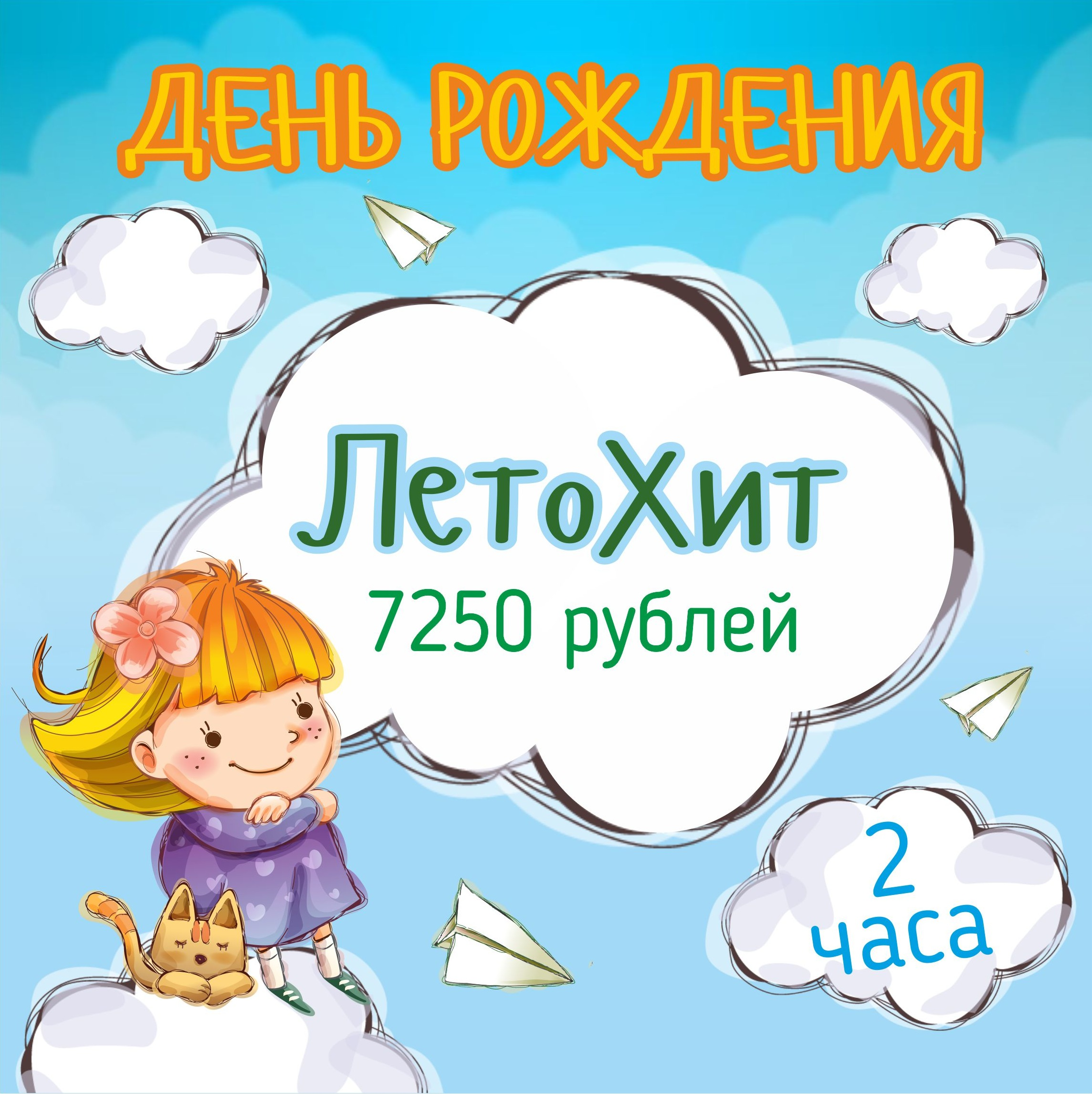 ЛетоХит