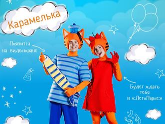 КАРАМЕЛЬКА.png
