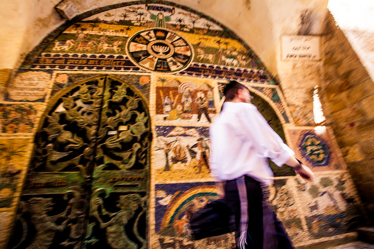 Jewish Quarter Mosaic