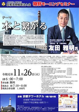 11月26日特別MSチラシ(表).jpg
