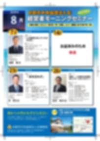 2018年8月セミナー案内アウトライン.jpg