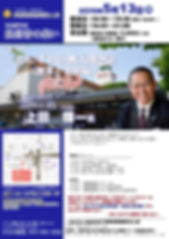 5月13日_経営者の集いチラシ.jpg