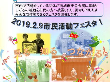 ムラヤーなんじぃミーティング(市民活動フェスタ)参加団体募集!!