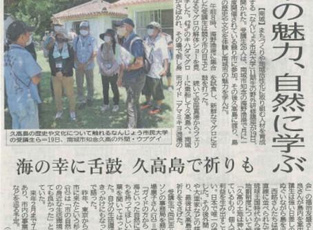 琉球新報になんじょう市民大学の記事が掲載されました