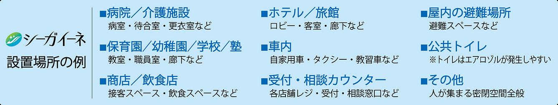 設置例.png