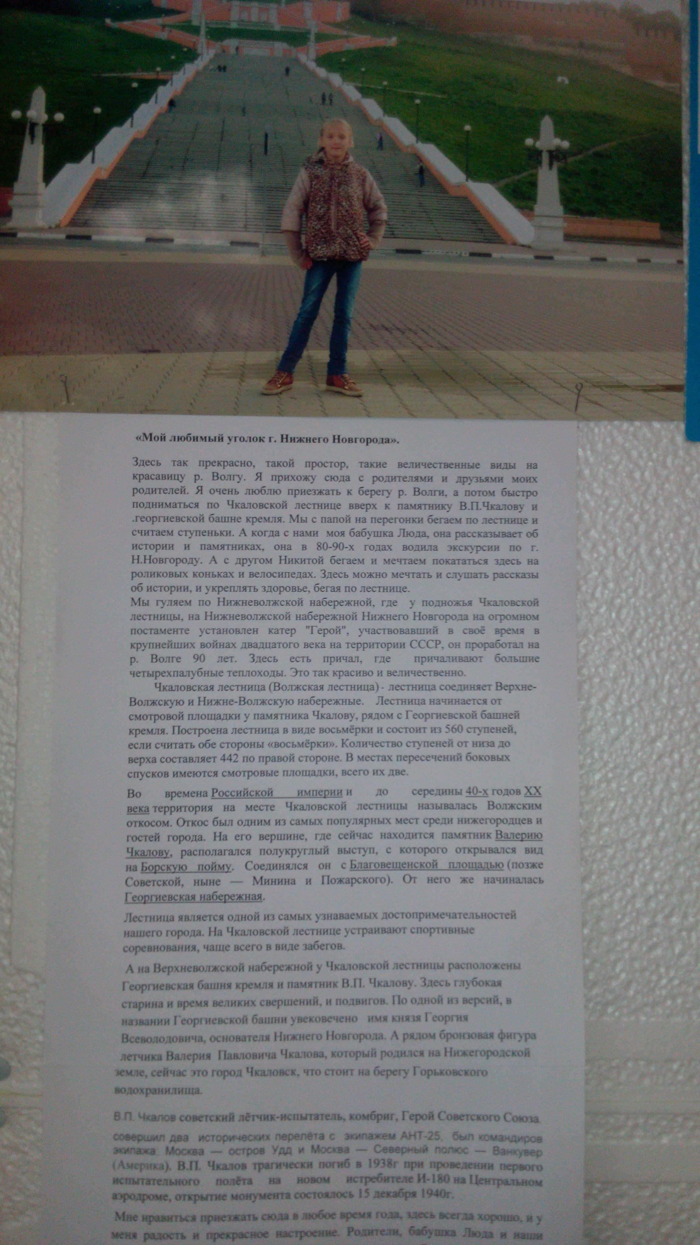 Работа Д. Карауловской