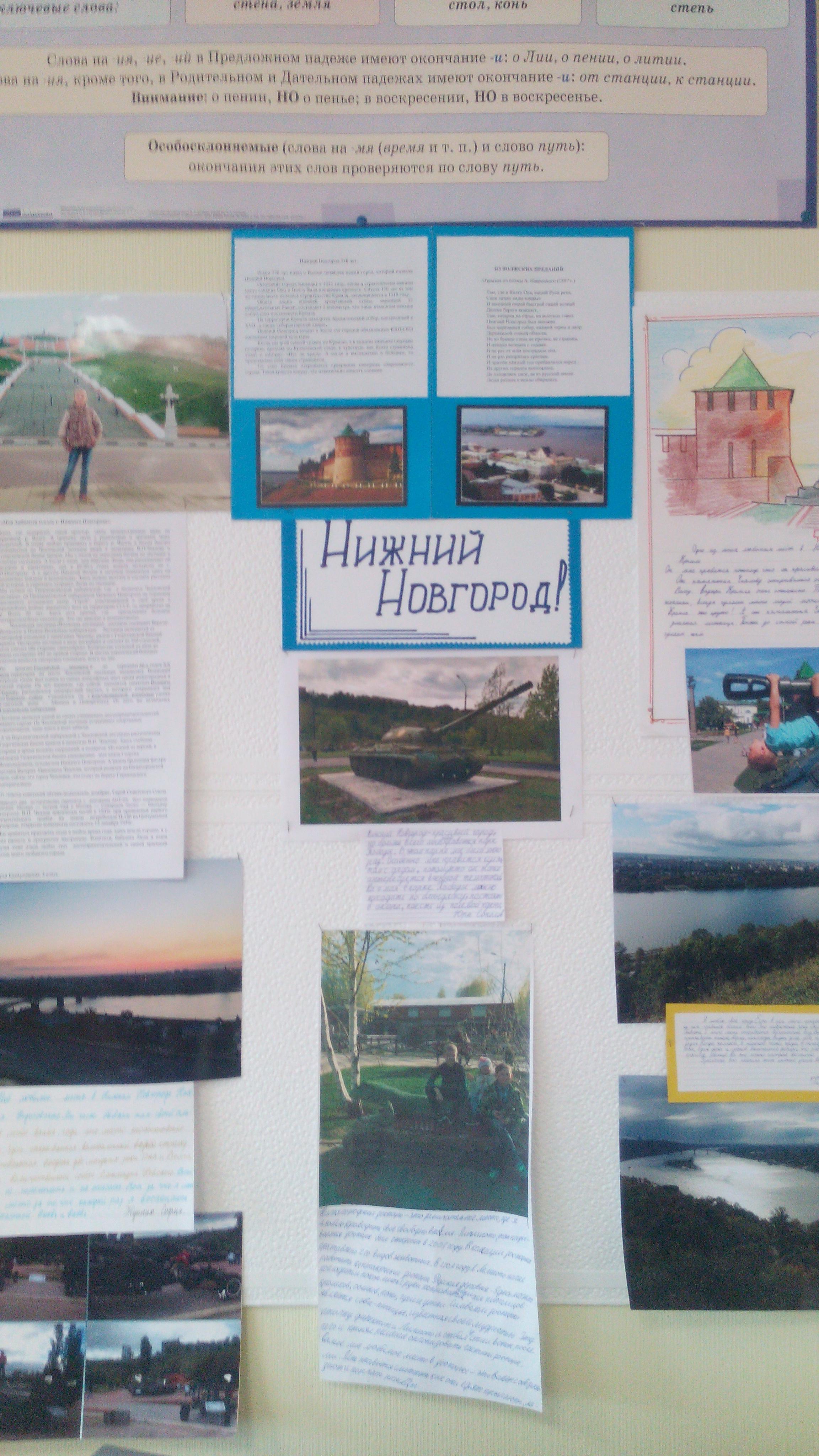 Фотовыставка 4 класс