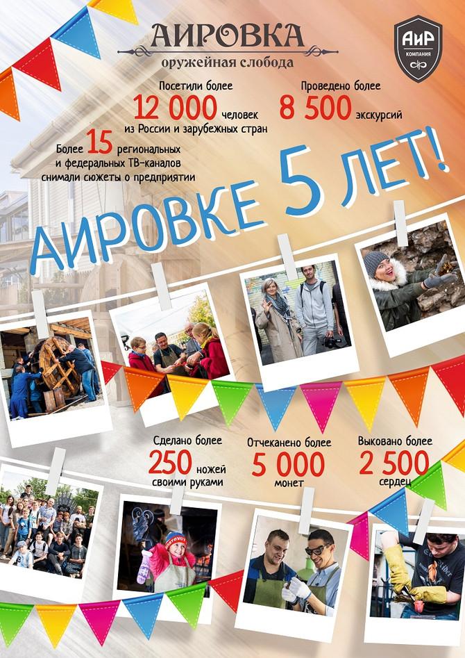 Сегодня Оружейной слободе «АиРовка» 5 лет!