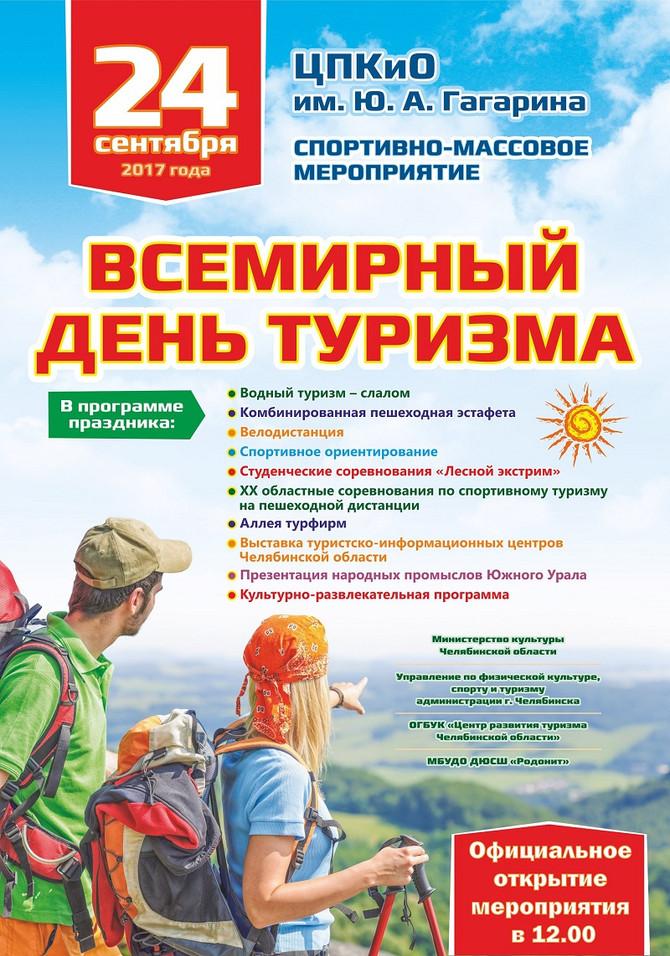«АиРовка» покажет интерактив на праздновании Всемирного Дня туризма в Челябинске.