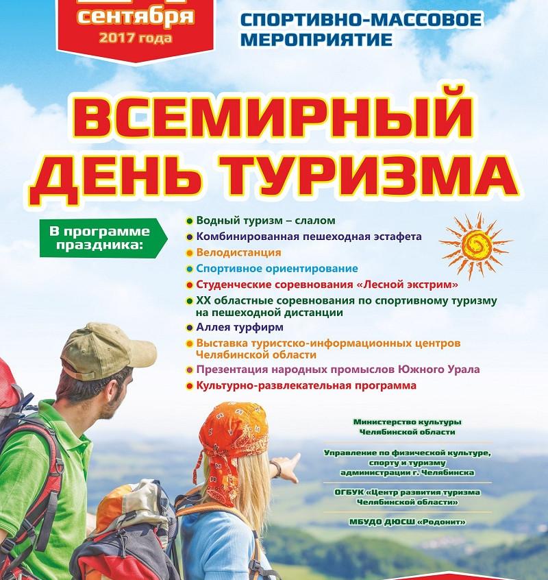 День туризма 2017 Челябинск