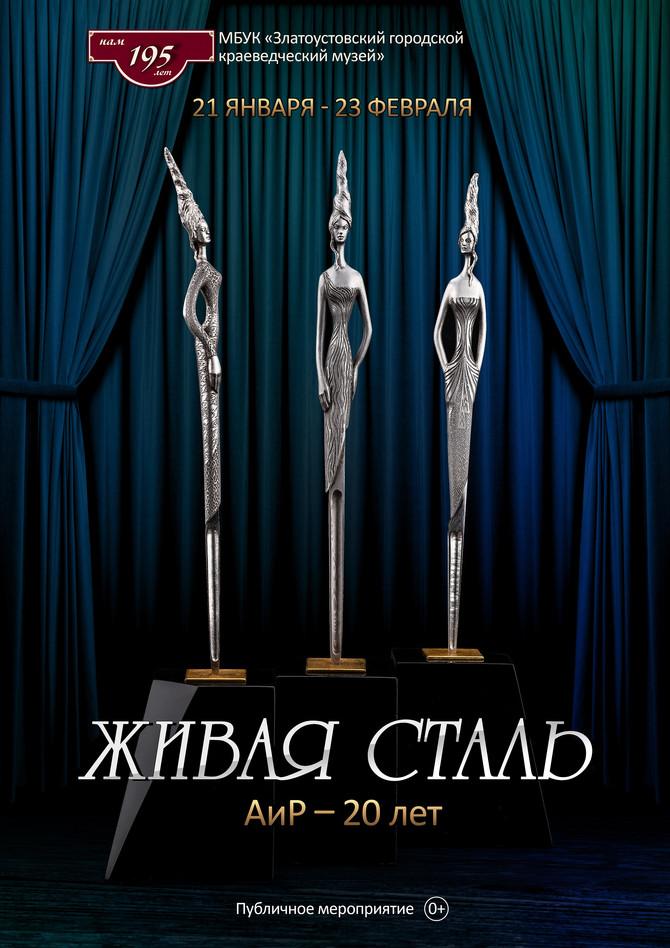 """Приглашаем на выставку """"Живая сталь"""" 21 января – 23 февраля 2020 г. в Златоусте!"""
