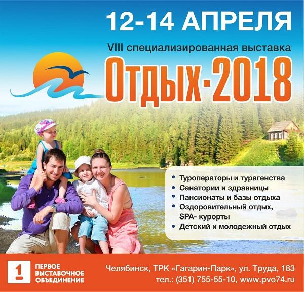 12-14 апреля Компания «АиР» участвует в выставке «Отдых-2018. Охота. Рыбалка» в Челябинске.