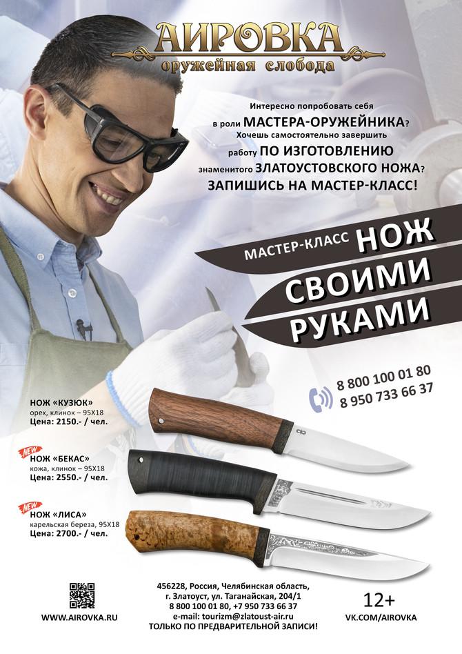 """Изменение стоимости мастер-классов """"Нож своими руками"""""""
