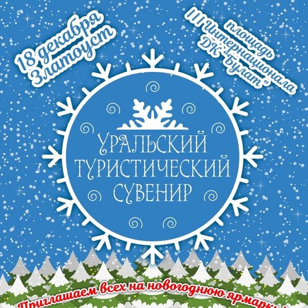 Изделия Компании «АиР» завоевали 6 призовых мест в конкурсе «Уральский туристический сувенир».