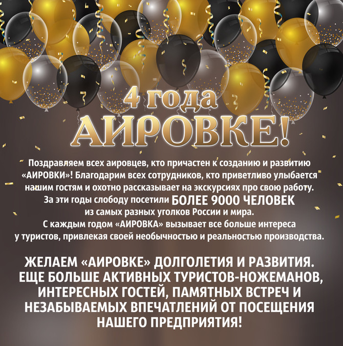 4 года «АиРовке»!