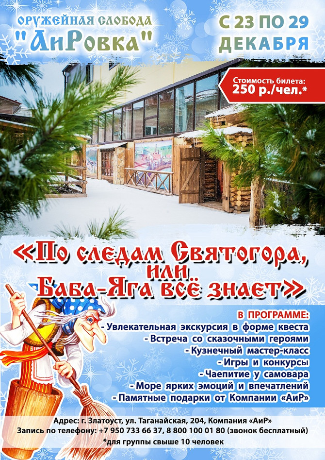 """23-29 декабря - новогодние экскурсии в """"АиРовке"""" для детей и школьников: """"По следам С"""