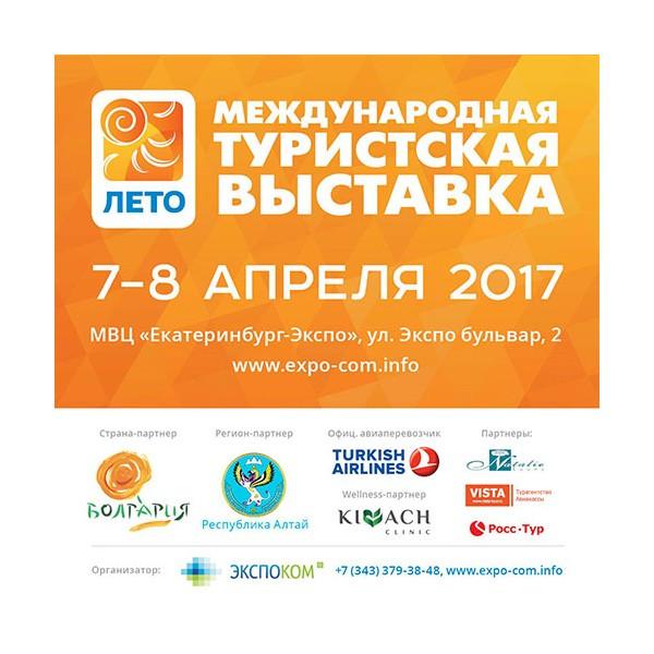 7-8 апреля Компания «АиР» примет участие в туристической выставке «ЛЕТО-2017».