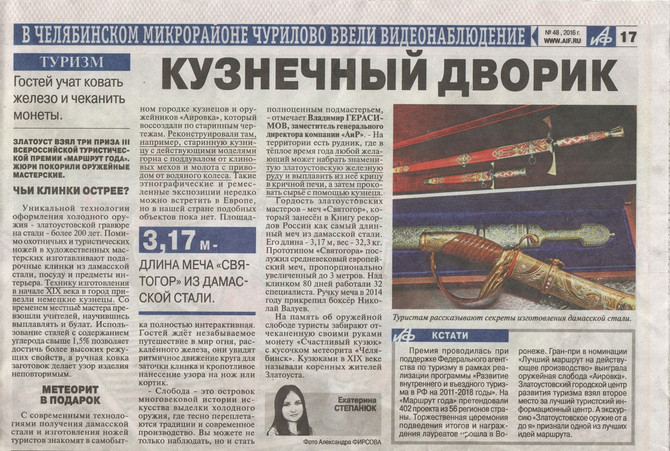 «АиФ-Челябинск» рассказал про «АиРовку».