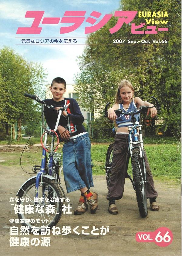 Об «АиРовке» узнают японские туристы.