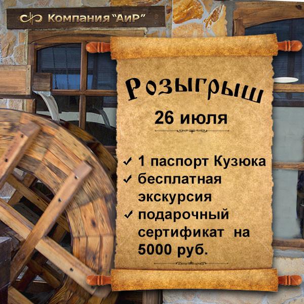 Розыгрыш приза к 18-летию «АиР».