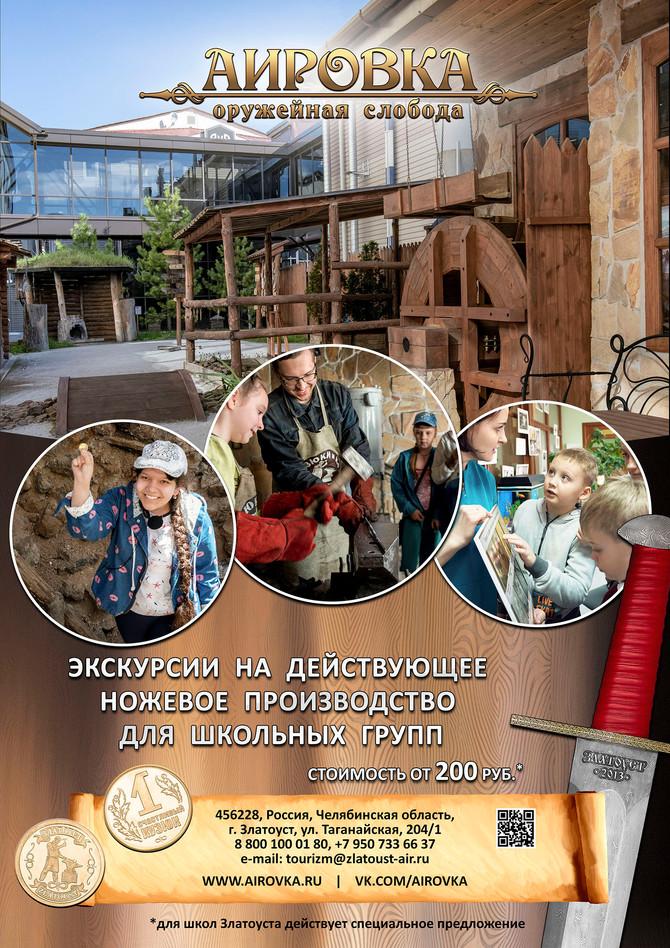 """Приглашаем школьные группы на экскурсии в """"АиРовку""""!"""